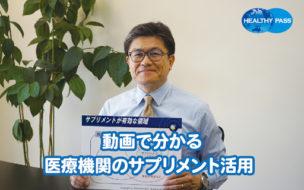 株式会社ヘルシーパス 取締役社長 田村忠司