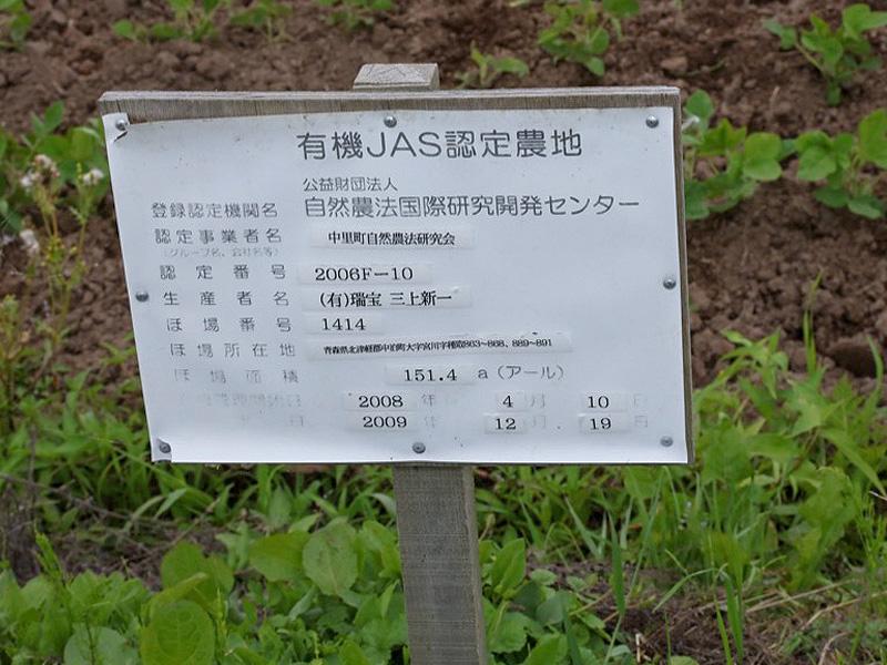 有機JAS認定農地